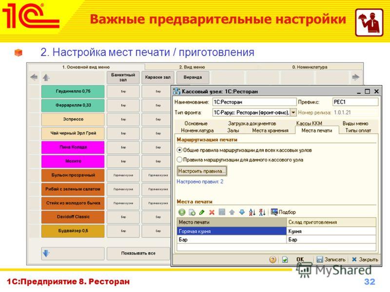 32 www.1c-menu.ru, Октябрь 2010 г. 1С:Предприятие 8. Ресторан 2. Настройка мест печати / приготовления Важные предварительные настройки