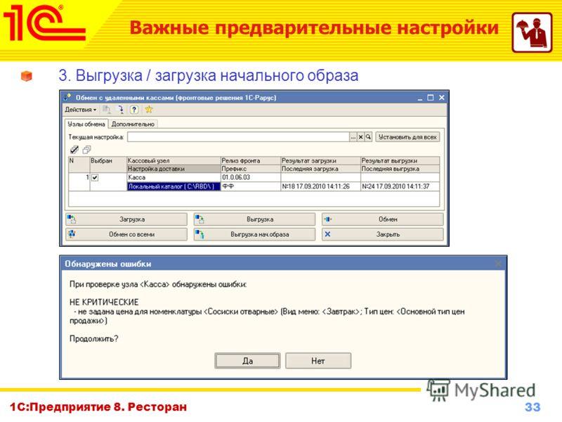 33 www.1c-menu.ru, Октябрь 2010 г. 1С:Предприятие 8. Ресторан 3. Выгрузка / загрузка начального образа Важные предварительные настройки