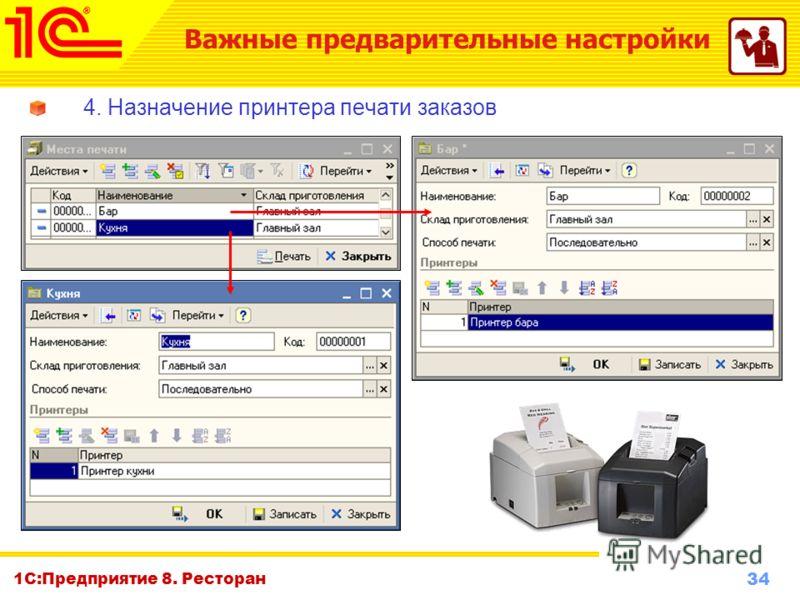 34 www.1c-menu.ru, Октябрь 2010 г. 1С:Предприятие 8. Ресторан 4. Назначение принтера печати заказов Важные предварительные настройки
