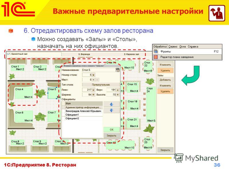 36 www.1c-menu.ru, Октябрь 2010 г. 1С:Предприятие 8. Ресторан 6. Отредактировать схему залов ресторана Можно создавать «Залы» и «Столы», назначать на них официантов. Важные предварительные настройки