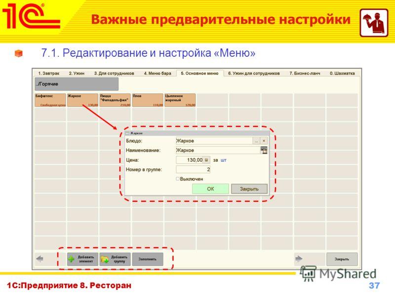 37 www.1c-menu.ru, Октябрь 2010 г. 1С:Предприятие 8. Ресторан 7.1. Редактирование и настройка «Меню» Важные предварительные настройки