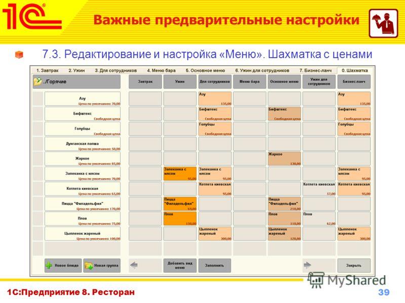 39 www.1c-menu.ru, Октябрь 2010 г. 1С:Предприятие 8. Ресторан 7.3. Редактирование и настройка «Меню». Шахматка с ценами Важные предварительные настройки
