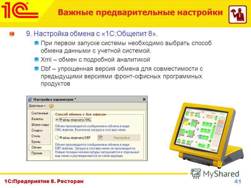 41 www.1c-menu.ru, Октябрь 2010 г. 1С:Предприятие 8. Ресторан 9. Настройка обмена с «1С:Общепит 8». При первом запуске системы необходимо выбрать способ обмена данными с учетной системой. Xml – обмен с подробной аналитикой Dbf – упрощенная версия обм