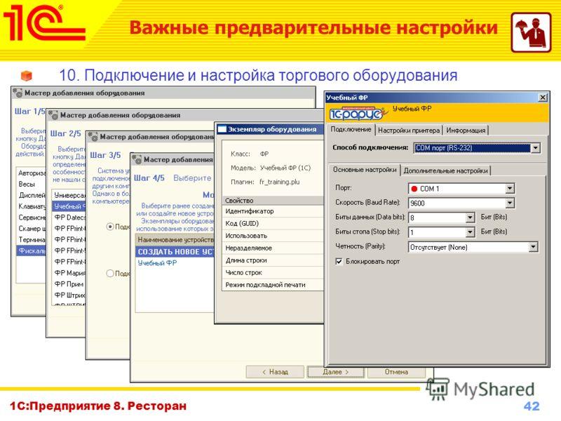 42 www.1c-menu.ru, Октябрь 2010 г. 1С:Предприятие 8. Ресторан 10. Подключение и настройка торгового оборудования Важные предварительные настройки