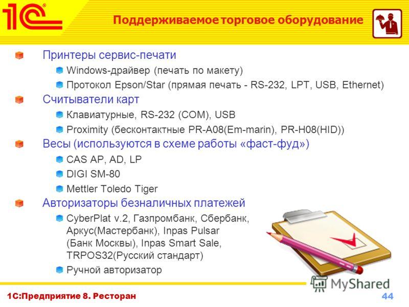 44 www.1c-menu.ru, Октябрь 2010 г. 1С:Предприятие 8. Ресторан Принтеры сервис-печати Windows-драйвер (печать по макету) Протокол Epson/Star (прямая печать - RS-232, LPT, USB, Ethernet) Считыватели карт Клавиатурные, RS-232 (COM), USB Proximity (беско