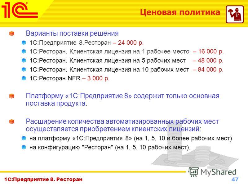 47 www.1c-menu.ru, Октябрь 2010 г. 1С:Предприятие 8. Ресторан Ценовая политика Варианты поставки решения 1С:Предприятие 8.Ресторан – 24 000 р. 1С:Ресторан. Клиентская лицензия на 1 рабочее место – 16 000 р. 1С:Ресторан. Клиентская лицензия на 5 рабоч