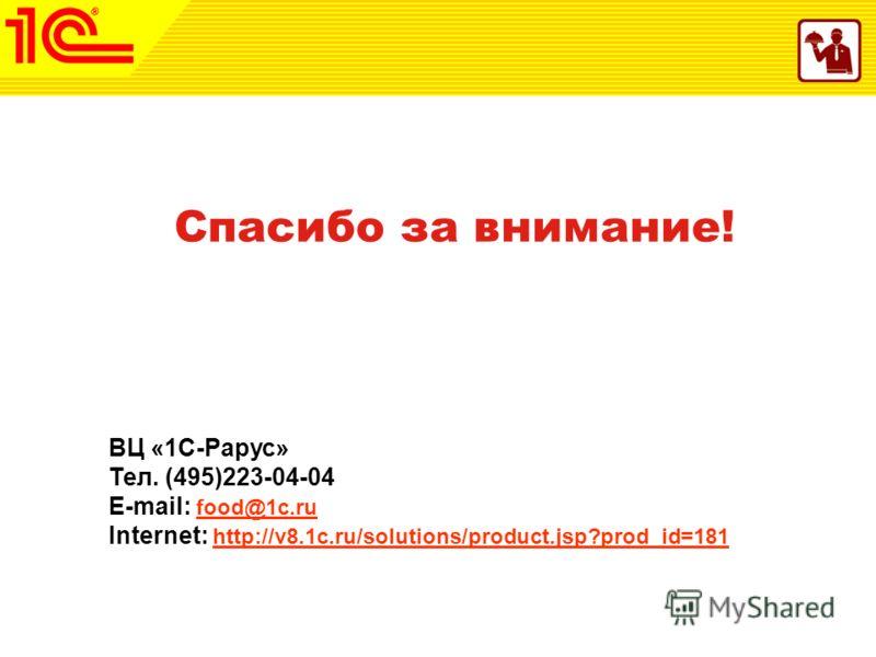 48 www.1c-menu.ru, Октябрь 2010 г. 1С:Предприятие 8. Ресторан Спасибо за внимание! ВЦ «1С-Рарус» Тел. (495)223-04-04 Е-mail: food@1с.ru food@1с.ru Internet: http://v8.1c.ru/solutions/product.jsp?prod_id=181 http://v8.1c.ru/solutions/product.jsp?prod_