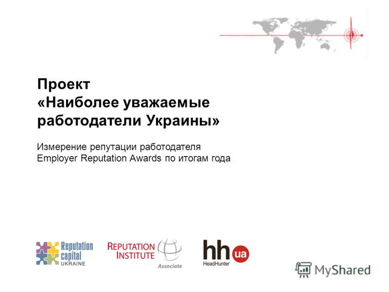 Проект «Наиболее уважаемые работодатели Украины» Измерение репутации работодателя Employer Reputation Awards по итогам года