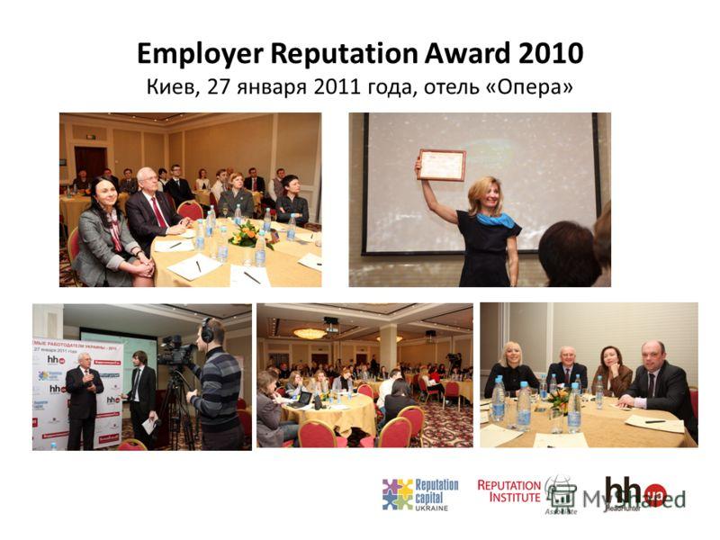 Employer Reputation Award 2010 Киев, 27 января 2011 года, отель «Опера»