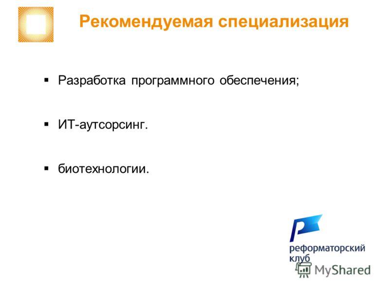 Разработка программного обеспечения; ИТ-аутсорсинг. биотехнологии. Рекомендуемая специализация