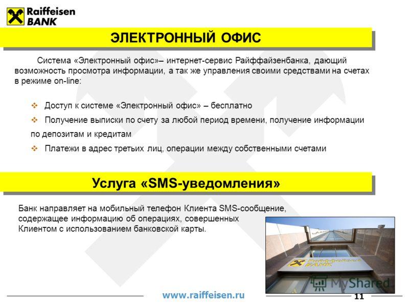 www.raiffeisen.ru 11 ЭЛЕКТРОННЫЙ ОФИС Система «Электронный офис»– интернет-сервис Райффайзенбанка, дающий возможность просмотра информации, а так же управления своими средствами на счетах в режиме on-line: Доступ к системе «Электронный офис» – беспла