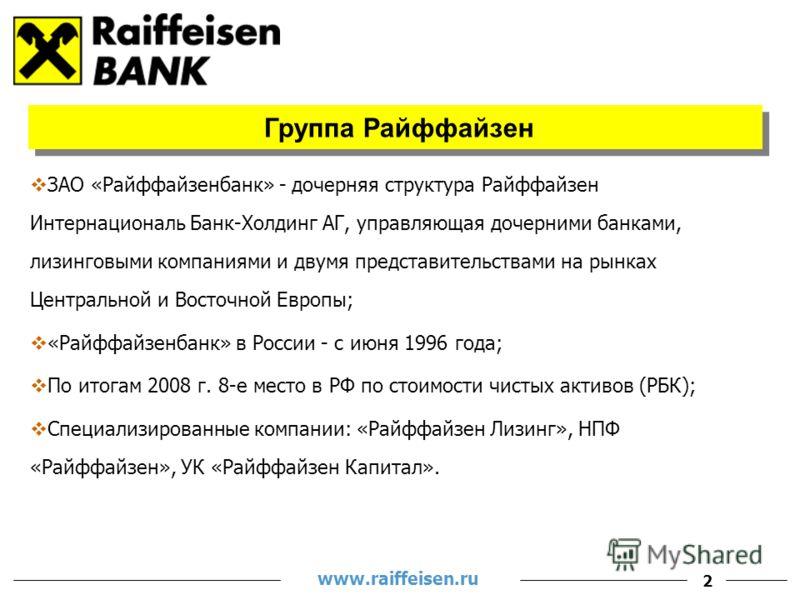 www.raiffeisen.ru 2 ЗАО «Райффайзенбанк» - дочерняя структура Райффайзен Интернациональ Банк-Холдинг АГ, управляющая дочерними банками, лизинговыми компаниями и двумя представительствами на рынках Центральной и Восточной Европы; «Райффайзенбанк» в Ро