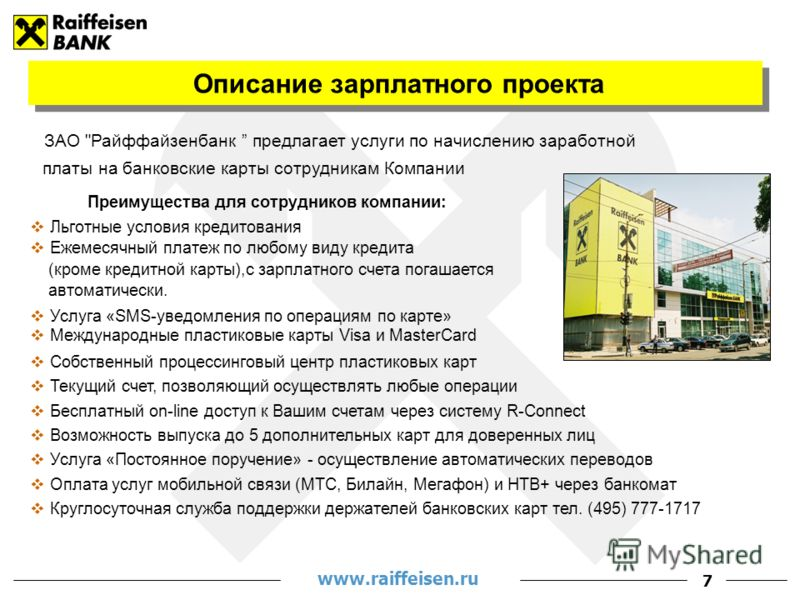 www.raiffeisen.ru 7 Описание зарплатного проекта ЗАО