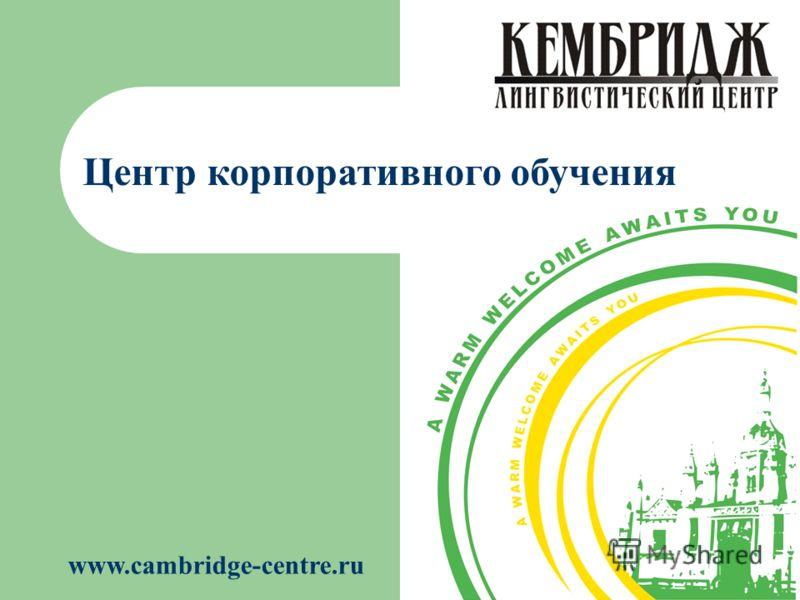 Центр корпоративного обучения www.cambridge-centre.ru