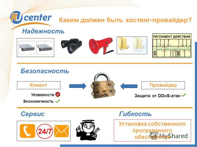 Надежность Безопасность КлиентПровайдер Экономичность Уязвимости Защита от DDoS-атак СервисГибкость Установка собственного программного обеспечения Каким должен быть хостинг-провайдер?