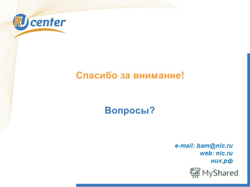 Спасибо за внимание! Вопросы? e-mail: bam@nic.ru web: nic.ru ник.рф