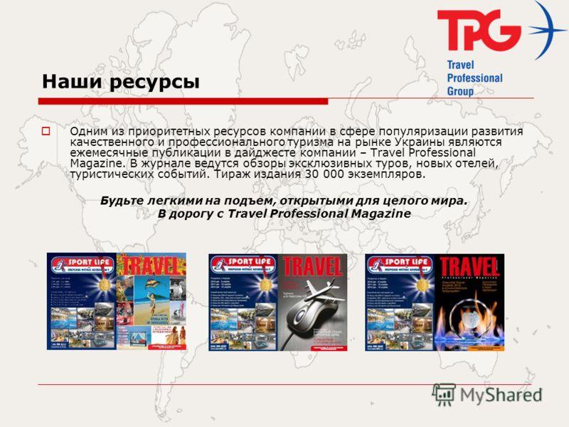 Наши ресурсы Одним из приоритетных ресурсов компании в сфере популяризации развития качественного и профессионального туризма на рынке Украины являютcя ежемесячные публикации в дайджесте компании – Travel Professional Magazine. В журнале ведутся обзо
