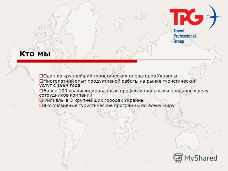 Кто мы Один из крупнейший туристических операторов Украины Многолетний опыт продуктивной работы на рынке туристический услуг с 1994 года Более 100 квалифицированных, профессиональных и преданных делу сотрудников компании Филиалы в 5 крупнейших города