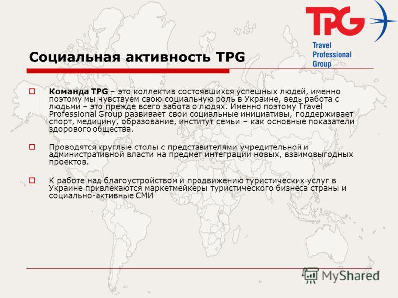 Социальная активность TPG Команда TPG – это коллектив состоявшихся успешных людей, именно поэтому мы чувствуем свою социальную роль в Украине, ведь работа с людьми – это прежде всего забота о людях. Именно поэтому Travel Professional Group развивает