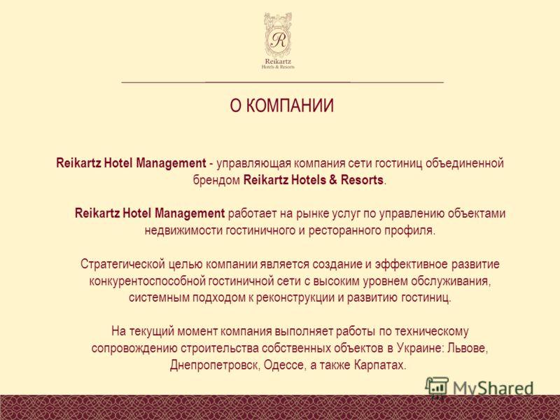 Reikartz Hotel Management - управляющая компания сети гостиниц объединенной брендом Reikartz Hotels & Resorts. Reikartz Hotel Management работает на рынке услуг по управлению объектами недвижимости гостиничного и ресторанного профиля. Стратегической