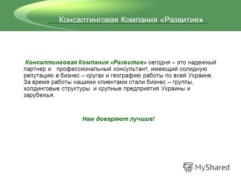 Консалтинговая Компания «Развитие» Консалтинговая Компания «Развитие» сегодня – это надежный партнер и профессиональный консультант, имеющий солидную репутацию в бизнес – кругах и географию работы по всей Украине. За время работы нашими клиентами ста
