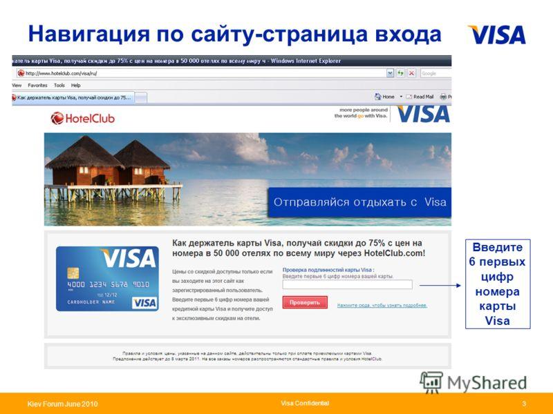 Presentation Identifier.3 Information Classification as Needed Kiev Forum June 2010 Visa Confidential 3 Навигация по сайту-страница входа Введите 6 первых цифр номера карты Visa