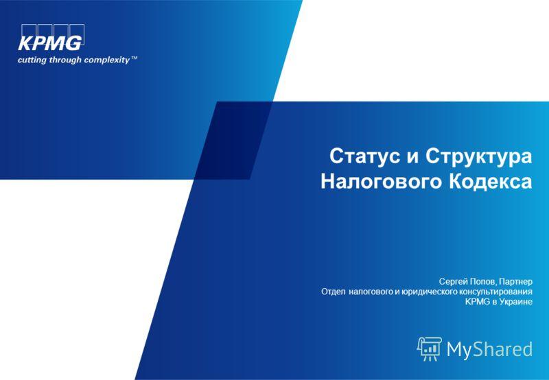 Налоговый кодекс Украины KPMG в Украине