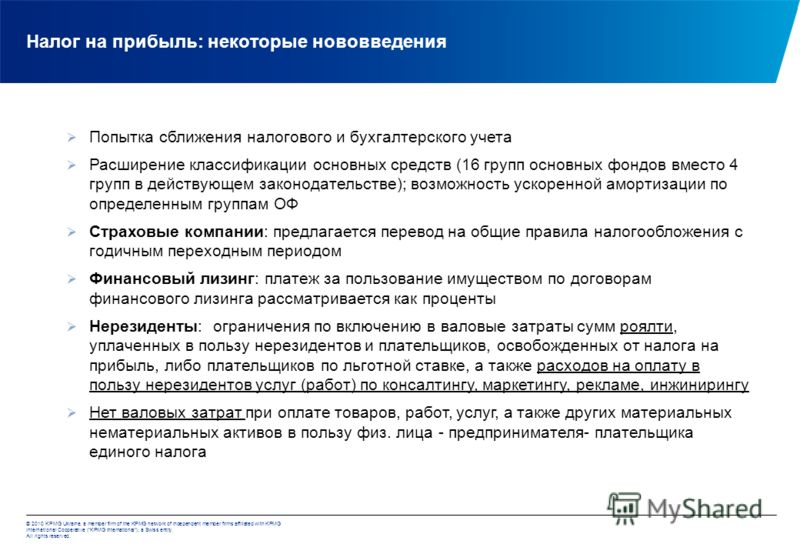 © 2010 KPMG Ukraine, a member firm of the KPMG network of independent member firms affiliated with KPMG International Cooperative (