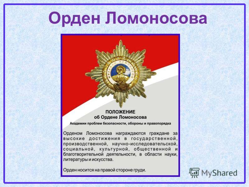 Орден Ломоносова