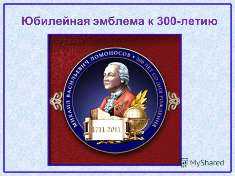 Юбилейная эмблема к 300-летию