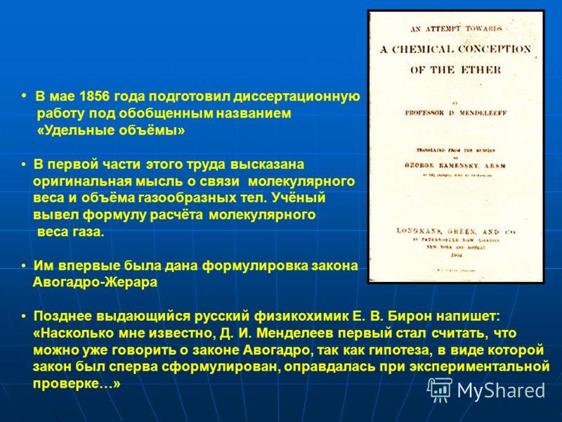 В мае 1856 года подготовил диссертационную работу под обобщенным названием «Удельные объёмы» В первой части этого труда высказана оригинальная мысль о связи молекулярного веса и объёма газообразных тел. Учёный вывел формулу расчёта молекулярного веса