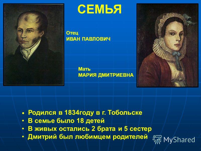 Родился в 1834году в г тобольске в семье