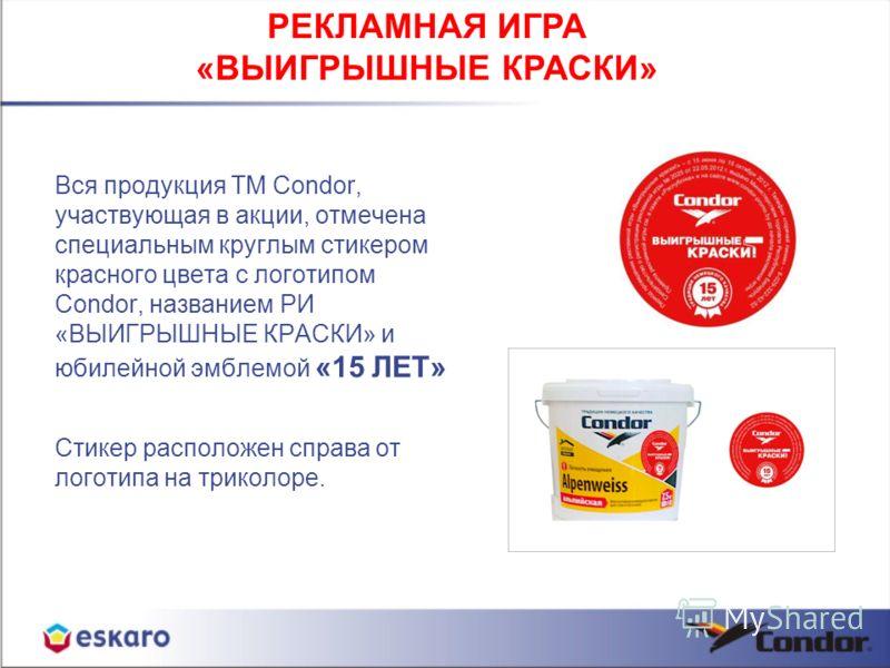 Вся продукция ТМ Condor, участвующая в акции, отмечена специальным круглым стикером красного цвета с логотипом Condor, названием РИ «ВЫИГРЫШНЫЕ КРАСКИ» и юбилейной эмблемой «15 ЛЕТ» Стикер расположен справа от логотипа на триколоре. РЕКЛАМНАЯ ИГРА «В