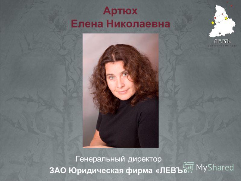 Артюх Елена Николаевна Генеральный директор ЗАО Юридическая фирма «ЛЕВЪ»
