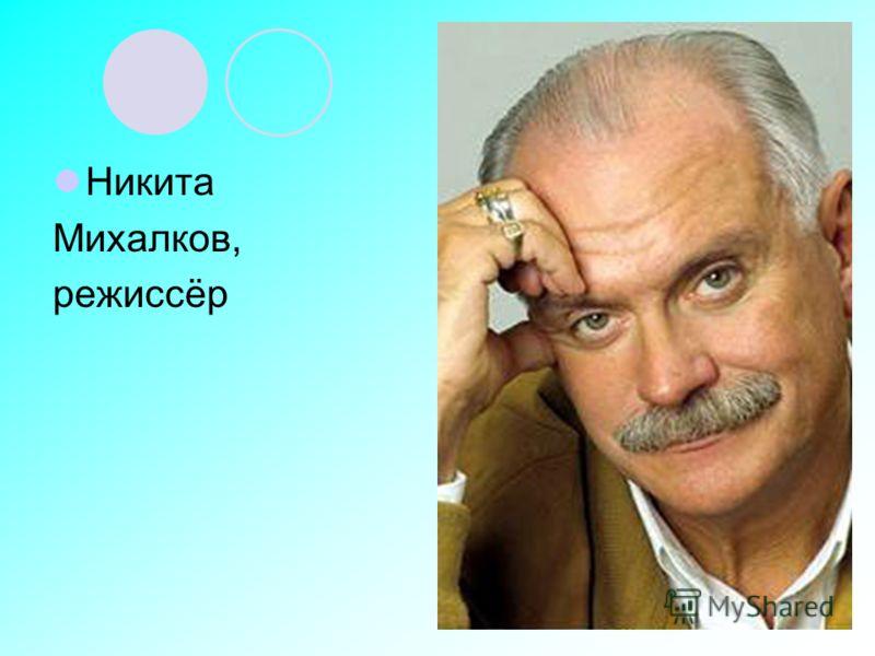 Никита Михалков, режиссёр