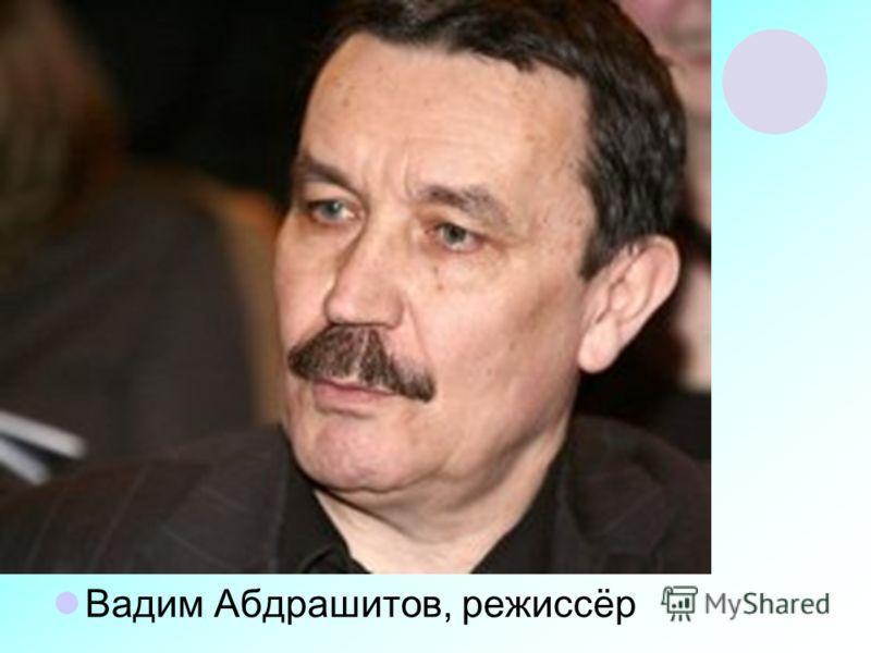 Вадим Абдрашитов, режиссёр