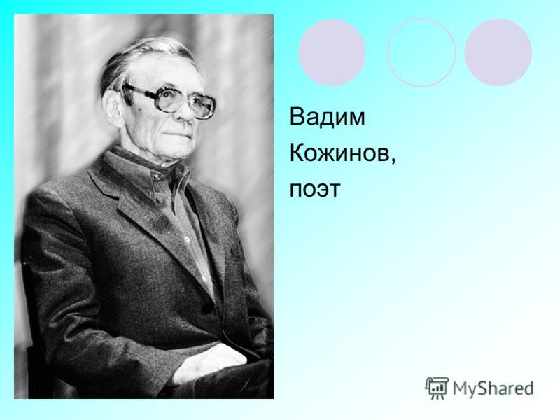 Вадим Кожинов, поэт