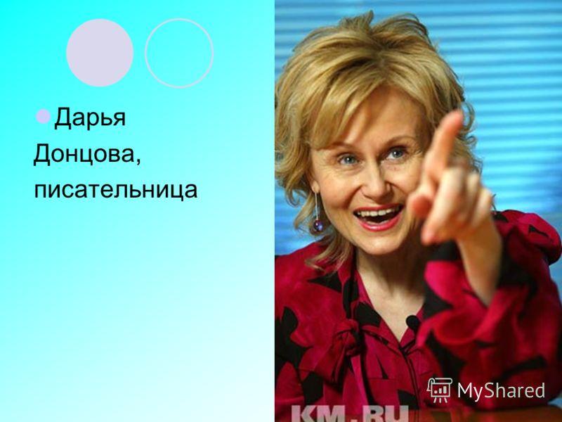 Дарья Донцова, писательница