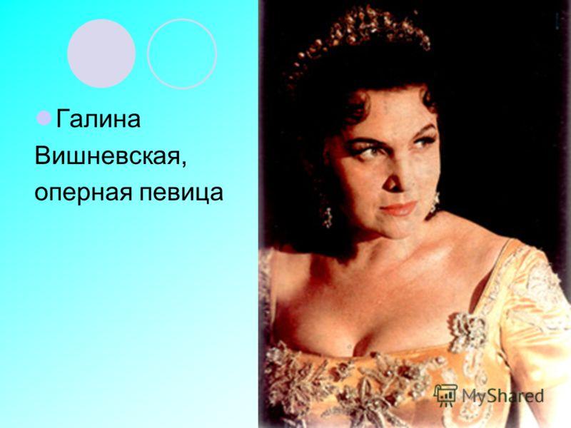 Галина Вишневская, оперная певица