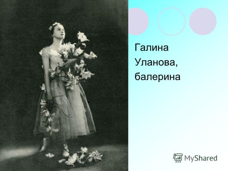 Галина Уланова, балерина