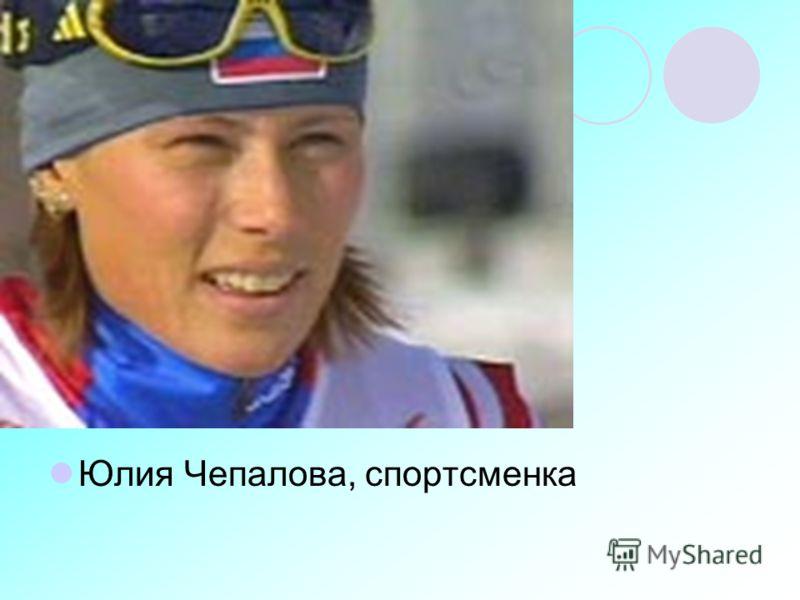 Юлия Чепалова, спортсменка