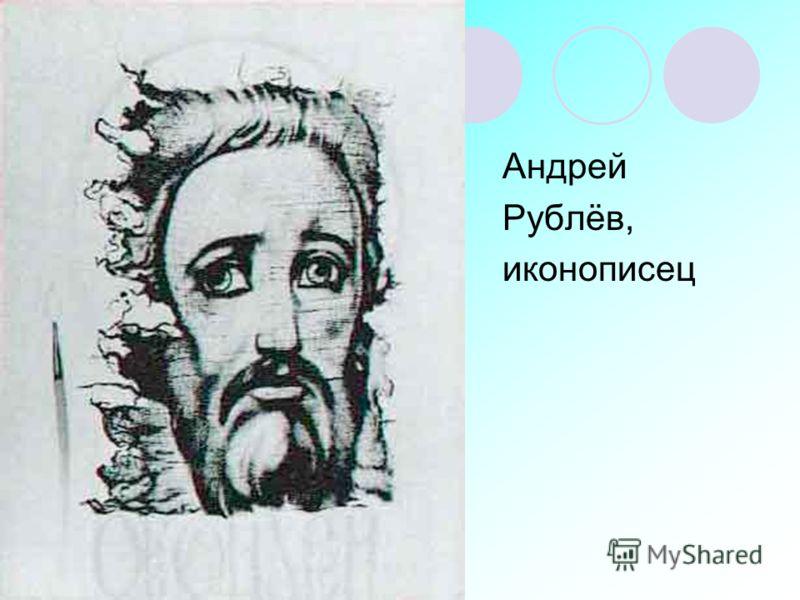 Андрей Рублёв, иконописец