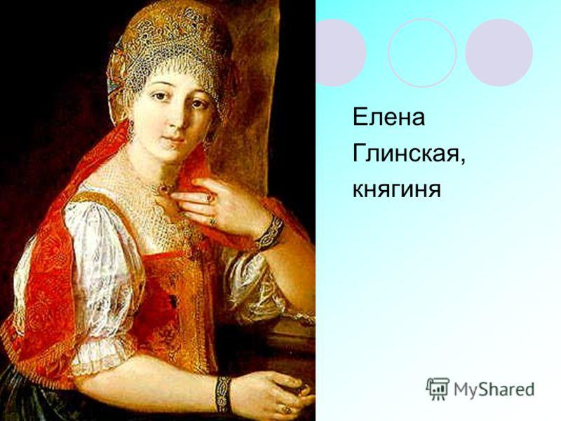 Елена Глинская, княгиня