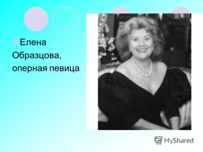 Елена Образцова, оперная певица