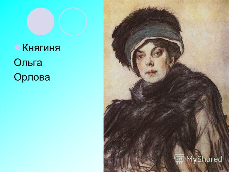 Княгиня Ольга Орлова