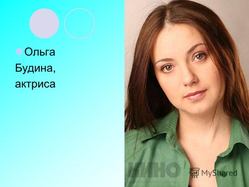 Ольга Будина, актриса