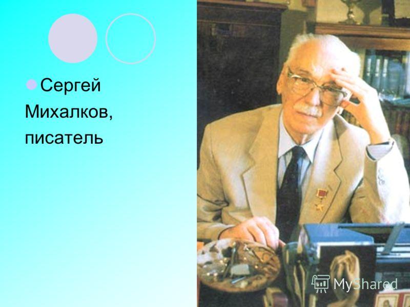 Сергей Михалков, писатель