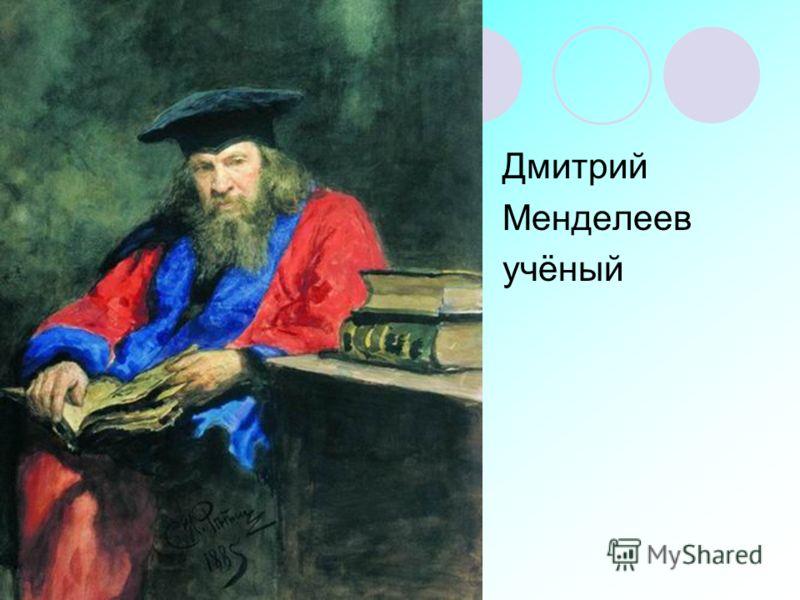 Дмитрий Менделеев учёный