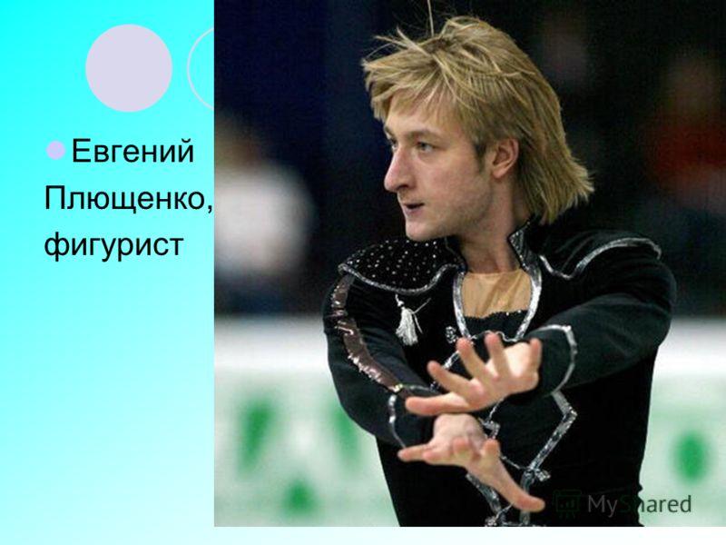 Евгений Плющенко, фигурист