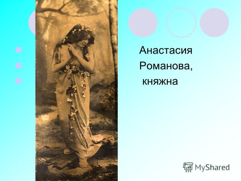 Анастасия Романова, княжна